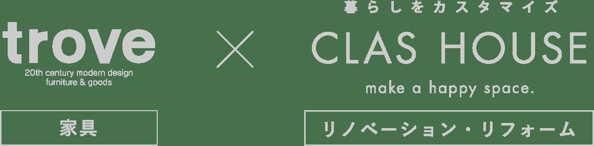 trove(家具) × CLASHOUSE(リノベーション・リフォーム)