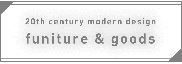 20th century modern design funiture & goods